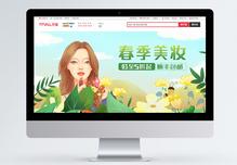 春季美妆促销淘宝首页图片