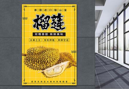 热带水果新鲜榴莲海报图片