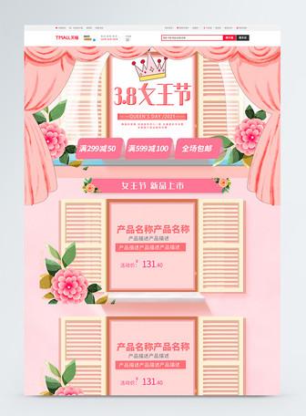 38女王节淘宝文艺唯美首页