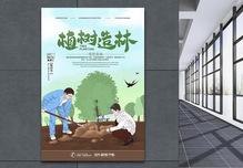 植树造林植树节主题海报图片