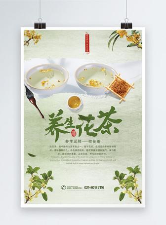 养生花茶之桂花茶海报88必发手机官网登录