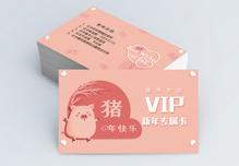 粉色猪年专属vip卡图片