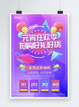 元宵节更狂GO元宵节促销海报