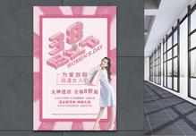 粉色简约3.8妇女节节日海报图片