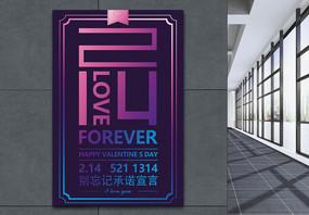 创意2.14情人节节日海报图片