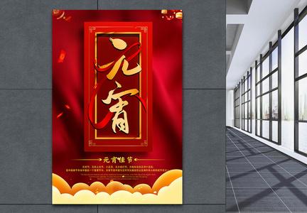 红色元宵佳节节日海报图片