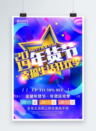 蓝色2019年货节幸福生活狂欢季促销海报