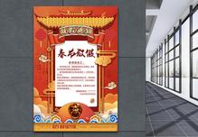 红色大气创意春节放假通知海报图片