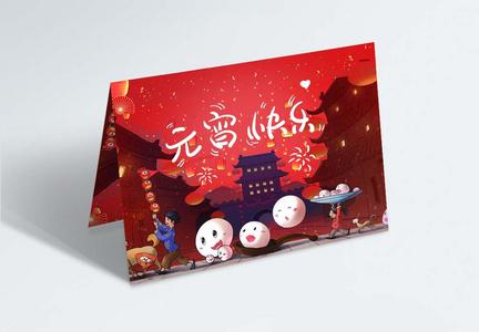 元宵快乐新年元宵节节日贺卡图片
