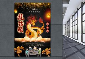 简约二月二龙抬头节日海报图片