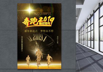 黑金大气奔跑2019企业文化海报图片