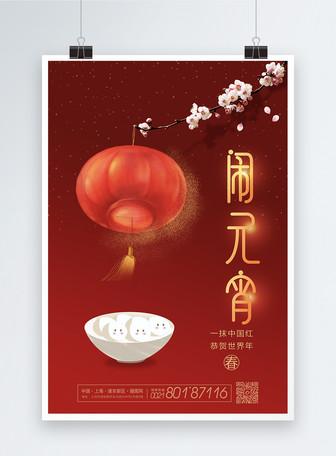 红色简约闹元宵节日海报设计