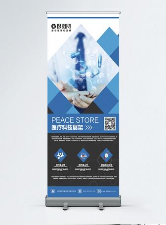 蓝色简约医疗科技宣传X展架