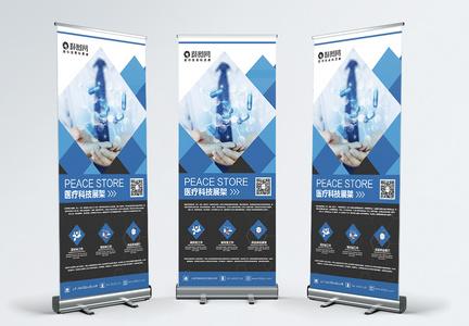 蓝色简约医疗科技宣传X展架图片