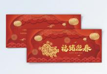 福猪迎春新年贺卡图片
