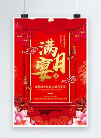 红色大气满月宴海报