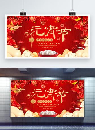 红色元宵节展板