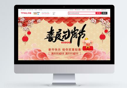喜度元宵节淘宝banner图片