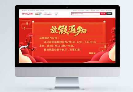 春节放假通知淘宝banner图片