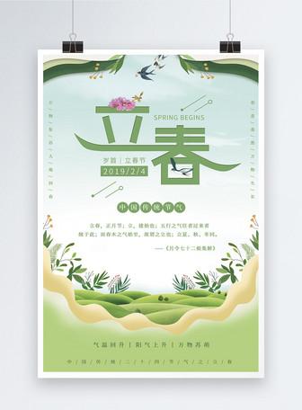 绿色清新24节气之立春海报