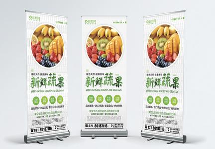 简约中国风新鲜蔬果水果生鲜蔬果宣传促销X展架易拉宝图片