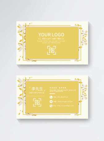 黄色商务设计师名片设计
