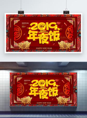 中国风年夜饭节日促销展板
