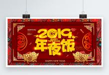 中国风年夜饭节日促销展板图片