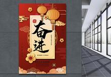 简约中国风奋进2019新年励志企业文化海报图片