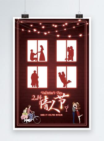 霓虹灯效果2.14情人节节日海报