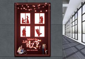 霓虹灯效果2.14情人节节日海报图片
