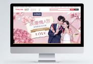 浪漫情人节电商淘宝banner图片