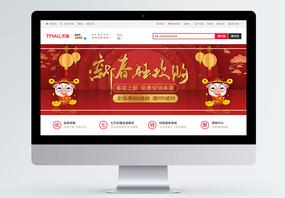 新春狂欢购淘宝banner图片