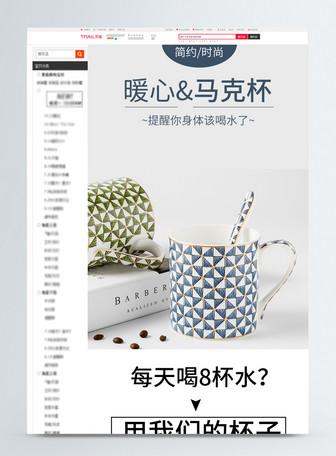 时尚暖心马克杯促销淘宝详情页