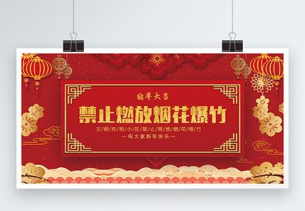 新年禁止燃放烟花展板图片