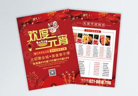 欢度元宵节团圆饭预定宣传单图片