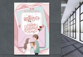 粉色清新2.14情人节节日告白海报图片