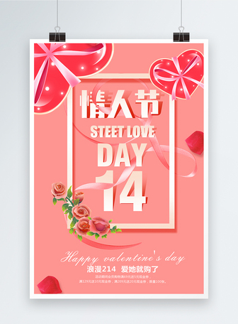 粉色简洁情人节海报