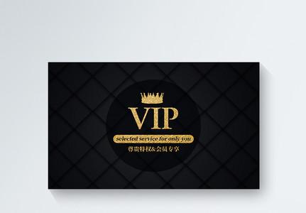 黑金大气VIP会员卡模板图片