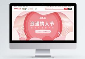 粉色剪纸风情人节促销淘宝banner图片