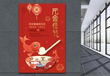 大红色简洁元宵节海报图片