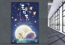 元宵节海报图片