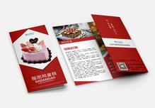 蛋糕促销宣传折页图片