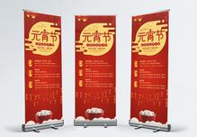 红色元宵佳节促销活动x展架图片