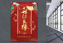大红喜庆中国风中式婚礼海报图片图片