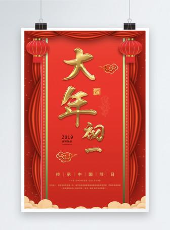 红色喜庆大年初一节日海报