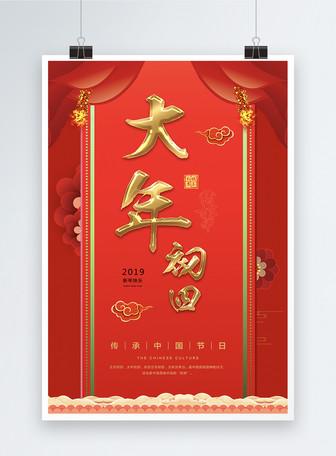 红色大年初四节日海报