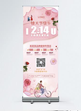 粉色清新2.14情人节节日促销展架
