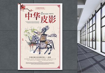 中华皮影皮影戏海报图片