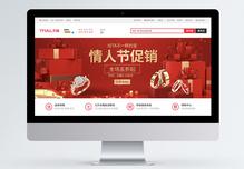 红色大气情人节淘宝天猫banner图片